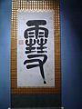 WLA lacma Snow Calligraphy by Lord Tokugawa Nariaki.jpg