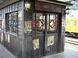 ホーム上の待合室(2006年4月)