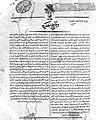 Wakae Masrayia 1828 journal issue Arabic-Othmanli Turkish.jpg