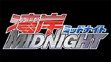 Image illustrative de l'article Wangan Midnight (manga)
