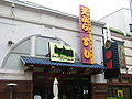 Wasabi at CityWalk, Universal CityWalk Hollywood.JPG