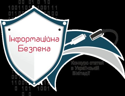Wiki infosecuritylogo111