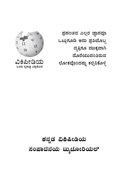 File:Wikipedia Editing Tutorial Kannada.pdf