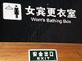 Wom's bathing box.jpg