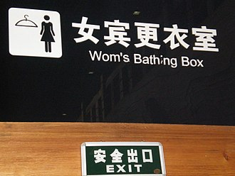 """Chinglish - A lady's changing room, or """"Wom's Bathing Box"""" in Chinglish."""