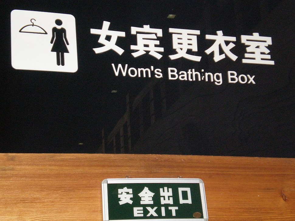 Wom%27s bathing box