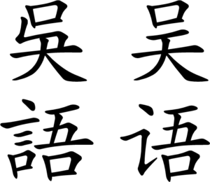 Wu Chinese - Image: Wuyu