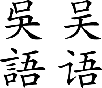 Wu Chinese - Wu (Wú Yǔ) written in Chinese characters