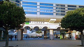 Yachiyo-chuo sta South02(cropped).jpg