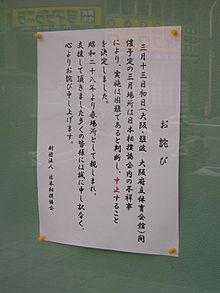 相撲 場所