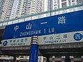 Zhongshan1lu.jpg
