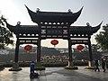 """""""Tianxiawenshu"""" Paifang in front of Nanjing Fuzi Temple.jpg"""