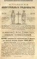 Астраханские епархиальные ведомости. 1892, №04 (16 февраля).pdf