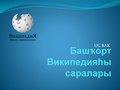 Башҡорт Википедияһы саралары.pdf