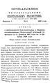 Вологодские епархиальные ведомости. 1889. №03, прибавления.pdf