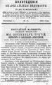 Вологодские епархиальные ведомости. 1894. №17.pdf