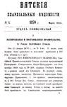 Вятские епархиальные ведомости. 1870. №06 (офиц.).pdf