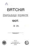 Вятские епархиальные ведомости. 1907. №20 (офиц.).pdf