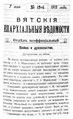 Вятские епархиальные ведомости. 1915. №19 (неофиц.).pdf