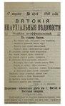 Вятские епархиальные ведомости. 1916. №12 (неофиц.).pdf