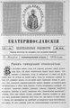 Екатеринославские епархиальные ведомости Отдел неофициальный N 9 (21 марта 1915 г) Год издания 43.pdf