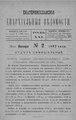 Екатеринославские епархиальные ведомости Отдел официальный N 2 (15 января 1892 г) Год 21.pdf