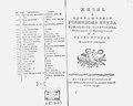 Жизнь и приключения Робинзона Круза. Часть 2. Пер. Я. Трусовым, 1775.pdf