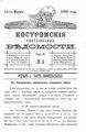 Костромские епархиальные ведомости. 1892. №06.pdf
