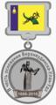 Медаль «В честь основания Улан-Удэ».png