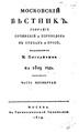 Московский вестник. 1829. Ч. 4.pdf