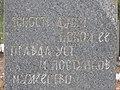Надпись на обороте памятника Альтману.jpg