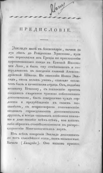 File:Начала Евклида.djvu