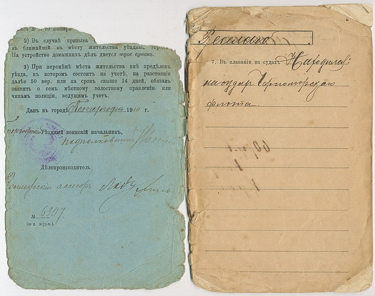 File:Ополченский билет № 6307 (1901 г.) Василия Веселаго (форзац и с. 3).jpg