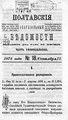 Полтавские епархиальные ведомости 1876 № 18 Отдел официальный. (15 сентября 1876 г.).pdf