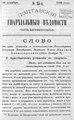 Полтавские епархиальные ведомости 1900 № 35 Отдел неофициальный. (10 декабря 1900 г.).pdf