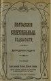Полтавские епархиальные ведомости 1915 № 21 Отдел официальный, неофициальный. (1 ноября 1915 г.).pdf