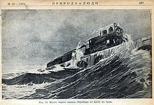 Overseas Railroad - Image: Природа и люди 15 Мост через океан