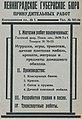 Реклама продукции и работ заключенных, 1927.jpg