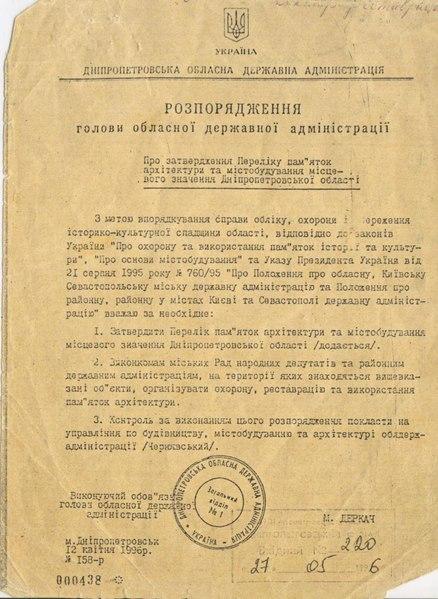 File:Розпорядження голови Дніпропетровської ОДА від 12 квітня 1996 року № 158-р.pdf
