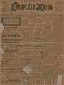 Сибирская жизнь. 1901. №090.pdf