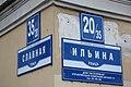 Табличка с номером дома в В. Новгороде.jpg