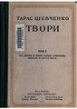 Тарас Шевченко. Твори. Том I. Київ-Ляйпціґ. 1918.pdf