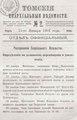 Томские епархиальные ведомости. 1901. №02.pdf