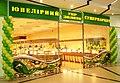 """Ювелирный супермаркет """"Укрзолото"""".jpg"""
