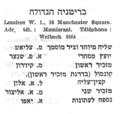 רשימת השליחים בצירות ישראל בלונדון, 1949.tif