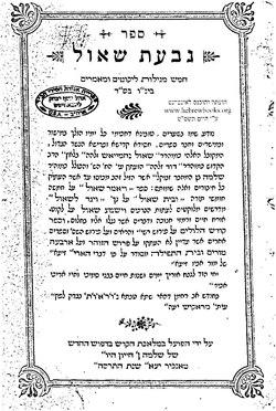 שער הספר גבעת שאול.pdf