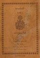 ปฐมสมโพธิ์ธรรมยุต - ๒๔๗๒.pdf