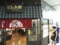 どん兵衛 渋谷 2011 (5920682187).jpg