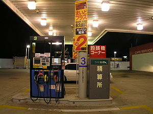 Idemitsu Kosan - Idemitsu was quick to open self-service gas stations when it was allowed in Japan in 1998.