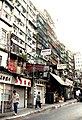 九龍城寨 - Kowloon Walled City in 1991 (2350913856).jpg